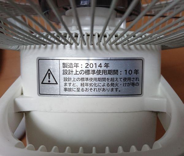 扇風機 耐用年数 表示