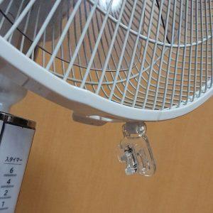 扇風機の分解方法 クリップ